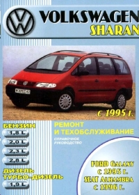 Руководство VW Sharan,Ford Galaxy 95 г,Seat Alhamb 96 г(бензин + дизель)